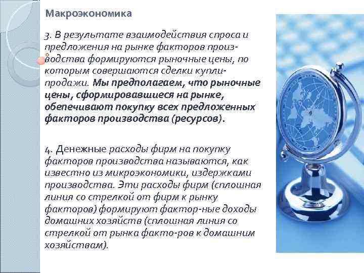 Макроэкономика 3. В результате взаимодействия спроса и предложения на рынке факторов произ- водства формируются