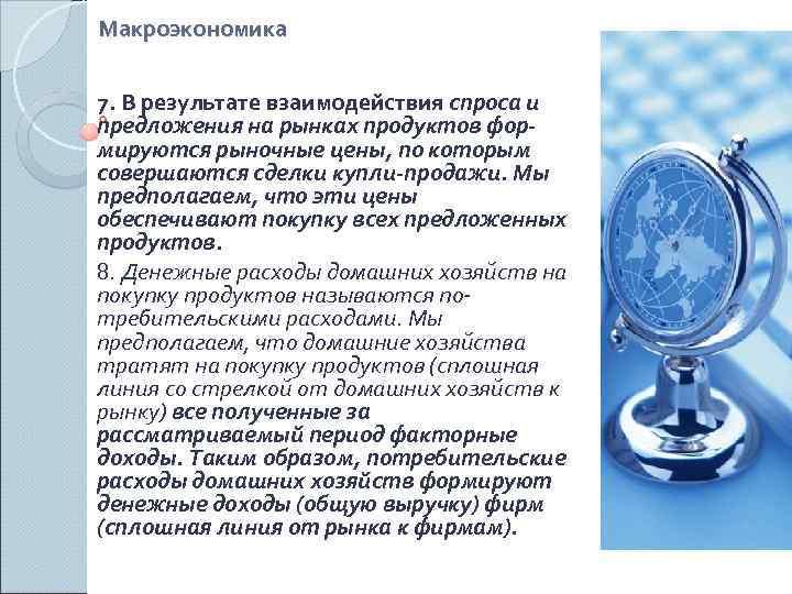 Макроэкономика  7. В результате взаимодействия спроса и предложения на рынках продуктов фор- мируются