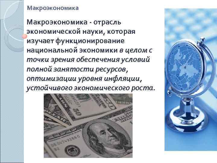 Макроэкономика - отрасль экономической науки, которая изучает функционирование национальной экономики в целом с точки