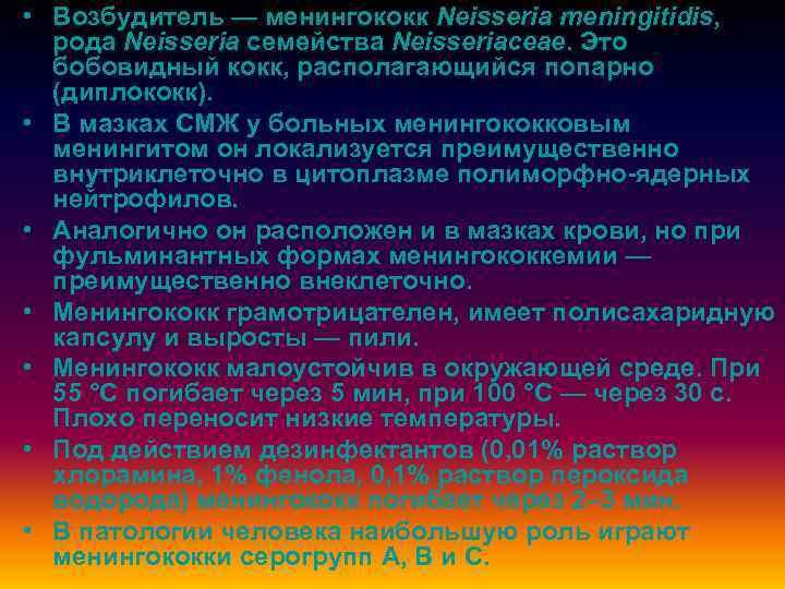 • Возбудитель — менингококк Neisseria meningitidis,  рода Neisseria семейства Neisseriaceae. Это
