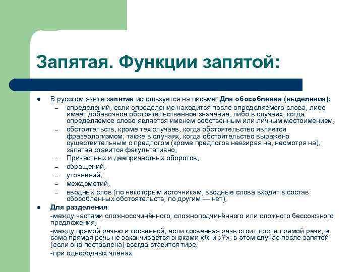 Запятая. Функции запятой: l В русском языке запятая используется на письме: Для обособления (выделения):