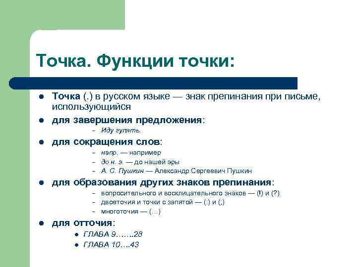 Точка. Функции точки: l  Точка (. ) в русском языке — знак препинания