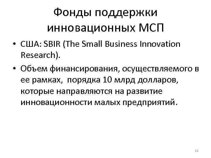 Фонды поддержки  инновационных МСП • США: SBIR (The Small Business Innovation