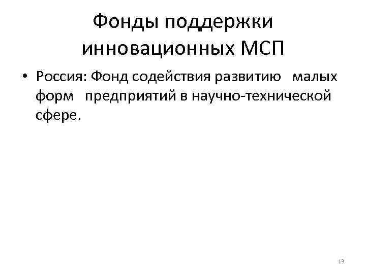 Фонды поддержки  инновационных МСП • Россия: Фонд содействия развитию малых