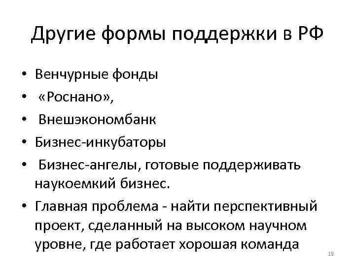 Другие формы поддержки в РФ • Венчурные фонды •  «Роснано» ,