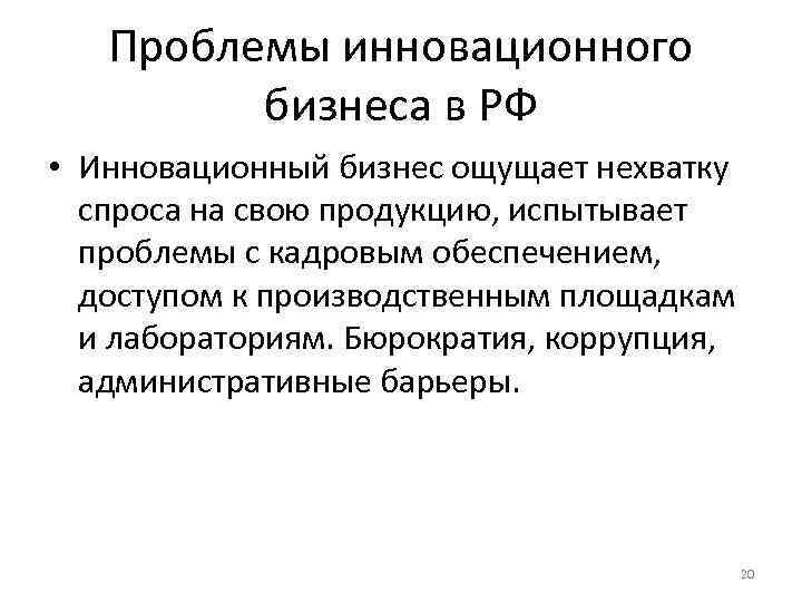 Проблемы инновационного   бизнеса в РФ • Инновационный бизнес ощущает нехватку