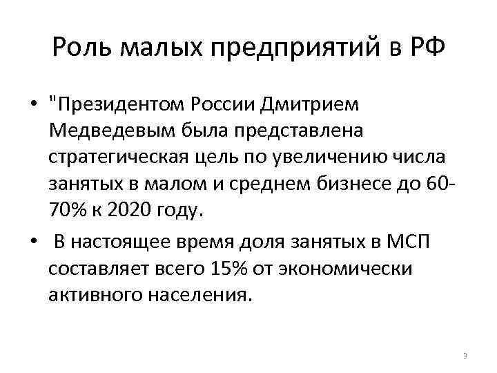 Роль малых предприятий в РФ •