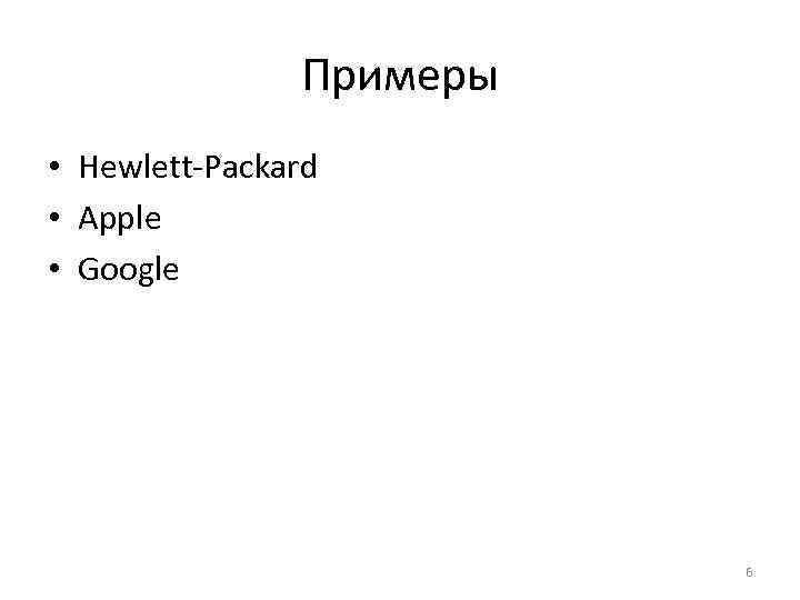 Примеры • Hewlett-Packard • Apple • Google