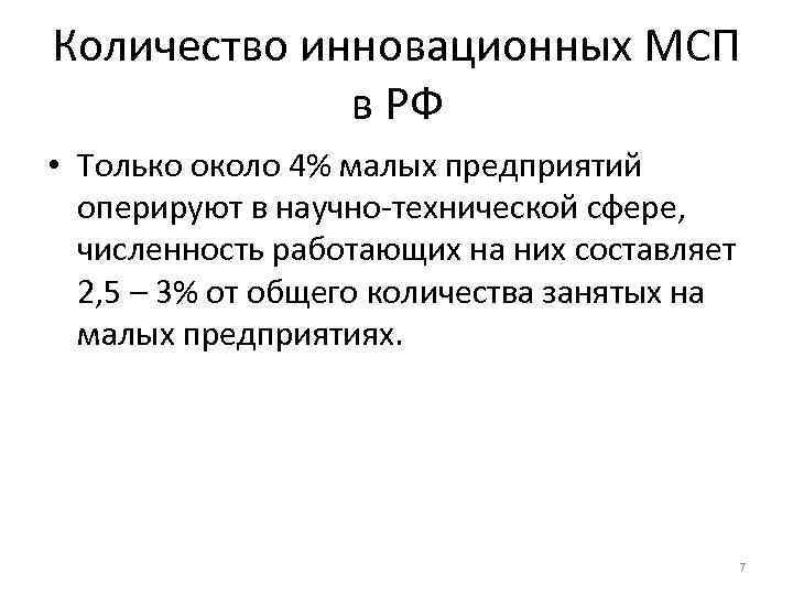 Количество инновационных МСП   в РФ • Только около 4% малых предприятий