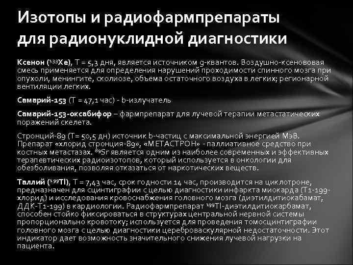 Изотопы и радиофармпрепараты для радионуклидной диагностики Ксенон (133 Хе), Т = 5, 3 дня,