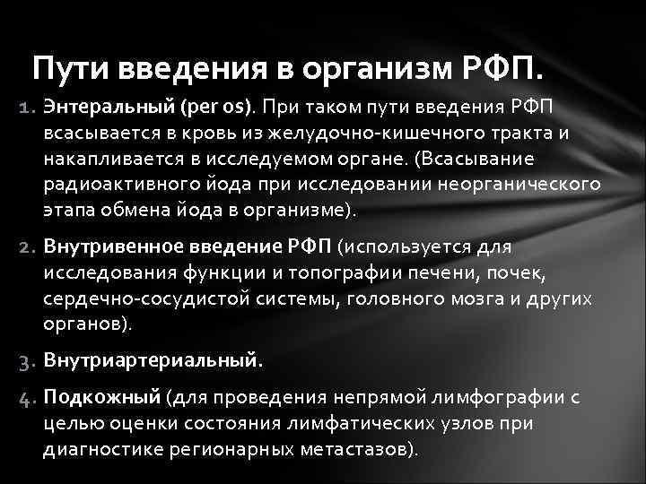 Пути введения в организм РФП. 1. Энтеральный (per os). При таком пути введения