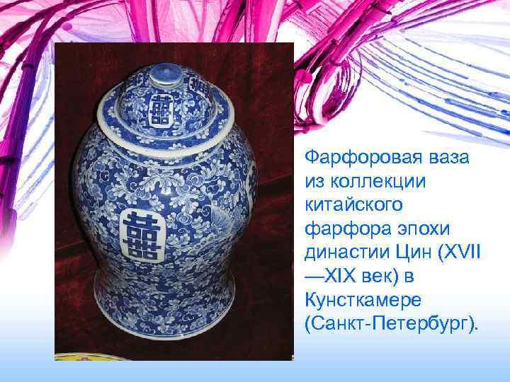 Фарфоровая ваза из коллекции китайского фарфора эпохи династии Цин (XVII —XIX век) в Кунсткамере