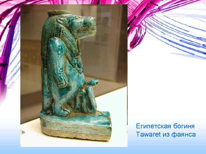 Египетская богиня Tawaret из фаянса