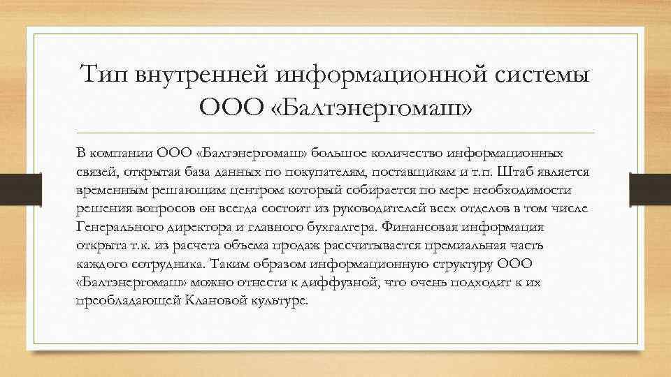Тип внутренней информационной системы   ООО «Балтэнергомаш» В компании ООО «Балтэнергомаш» большое количество