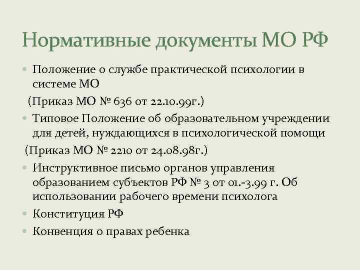 Нормативные документы МО РФ  Положение о службе практической психологии в  системе МО