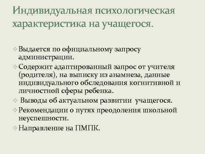 Индивидуальная психологическая характеристика на учащегося.  v Выдается по официальному запросу  администрации. v