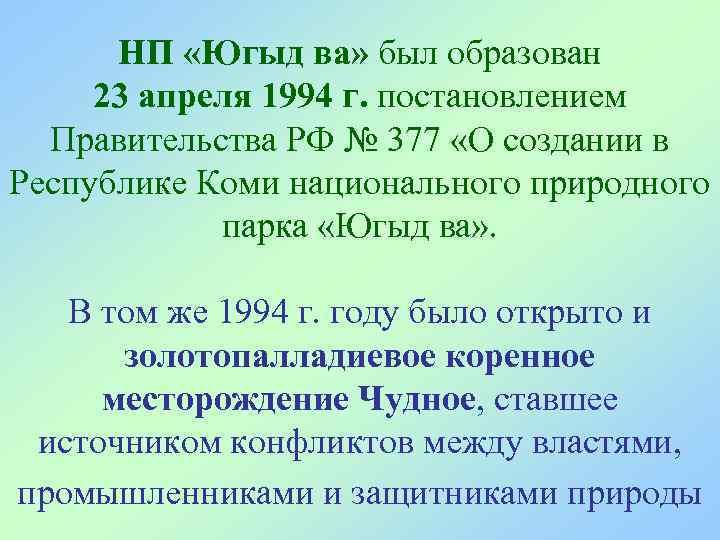 НП «Югыд ва» был образован 23 апреля 1994 г. постановлением  Правительства РФ