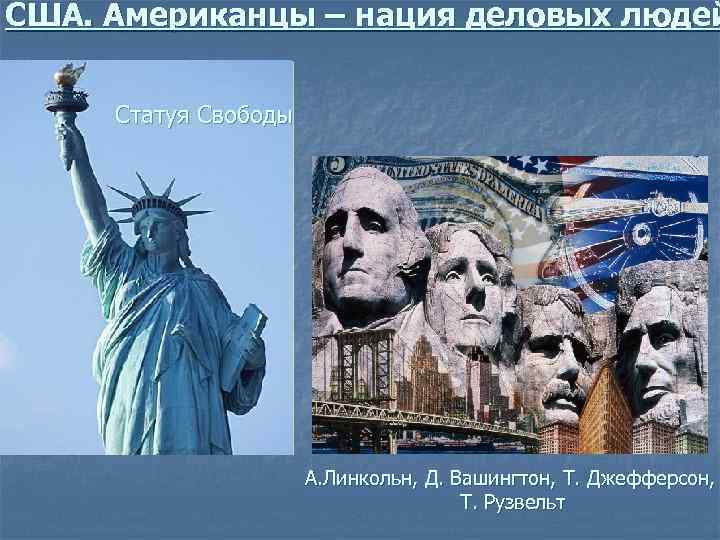 США. Американцы – нация деловых людей  Статуя Свободы