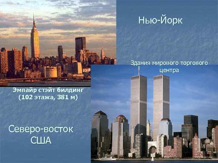 Нью-Йорк      Здания мирового торгового