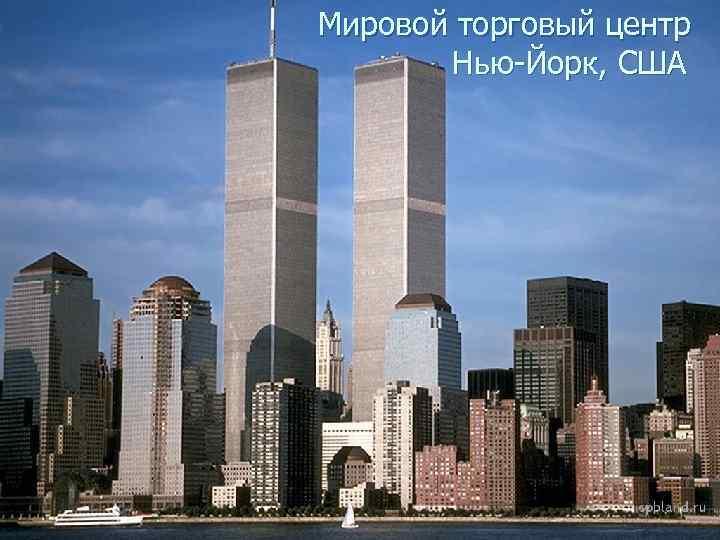 Мировой торговый центр  Нью-Йорк, США