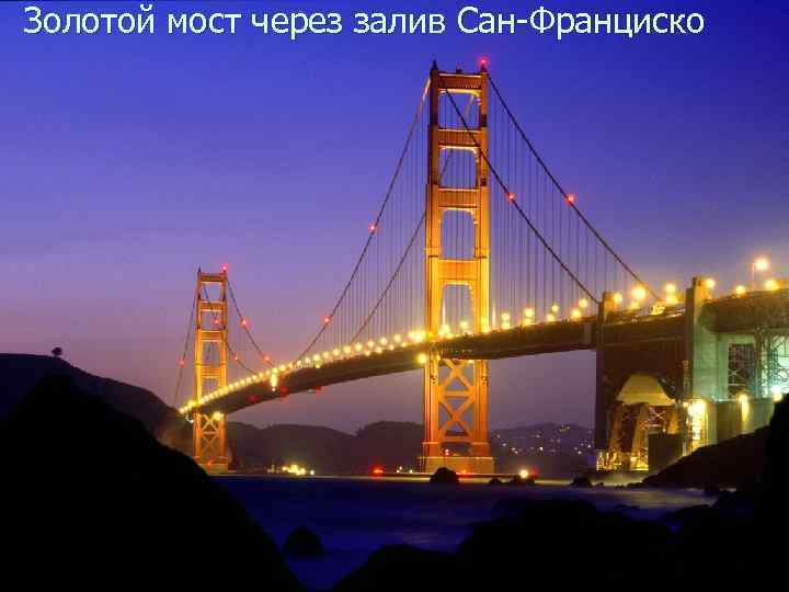 Золотой мост через залив Сан-Франциско