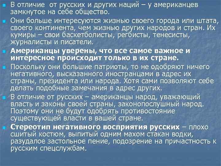 n  В отличие от русских и других наций – у американцев замкнутое на