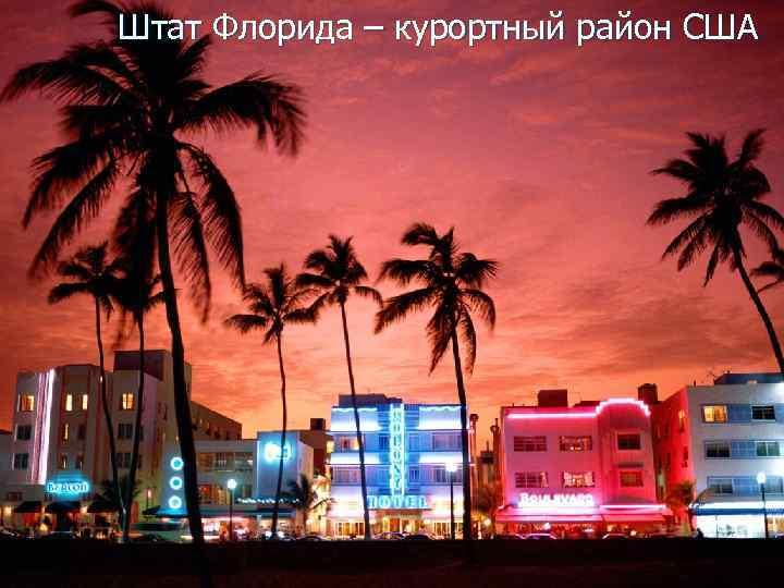 Штат Флорида – курортный район США