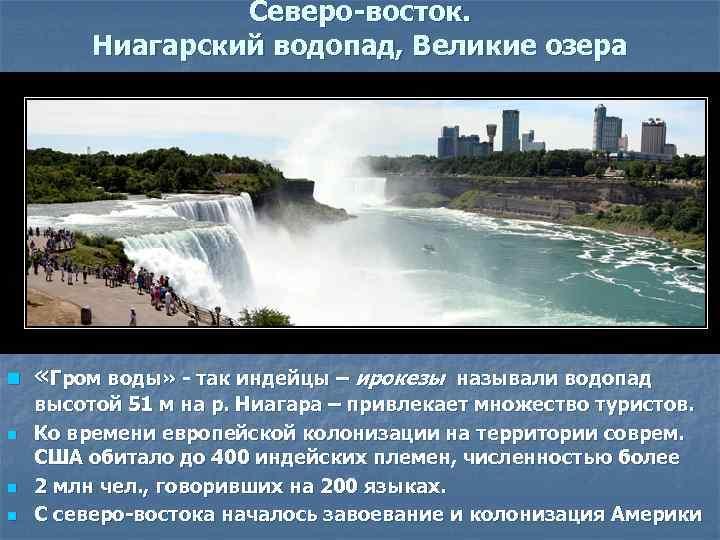 Северо-восток.  Ниагарский водопад, Великие озера n  «Гром воды» -