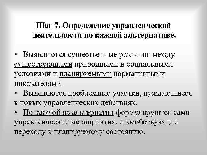 Шаг 7. Определение управленческой деятельности по каждой альтернативе.  • Выявляются существенные различия