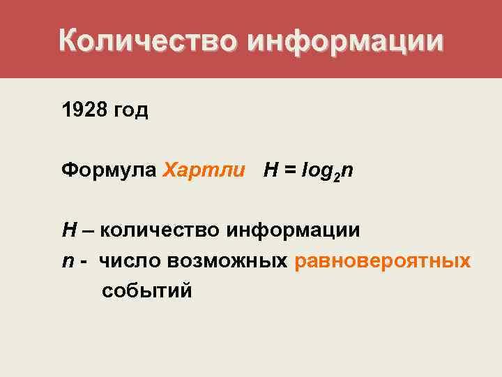 Количество информации 1928 год Формула Хартли H = log 2 n H – количество