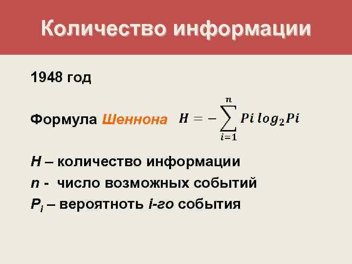 Количество информации 1948 год Формула Шеннона H – количество информации n - число