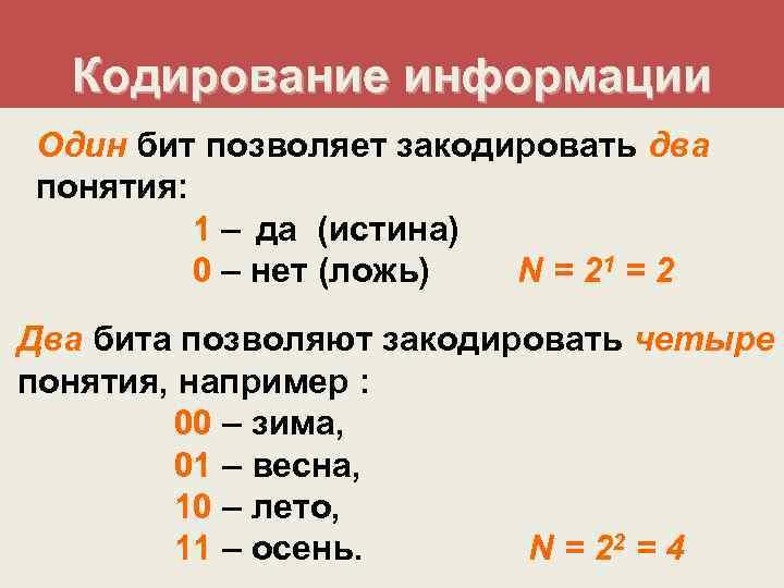 Кодирование информации Один бит позволяет закодировать два понятия:  1 – да (истина)