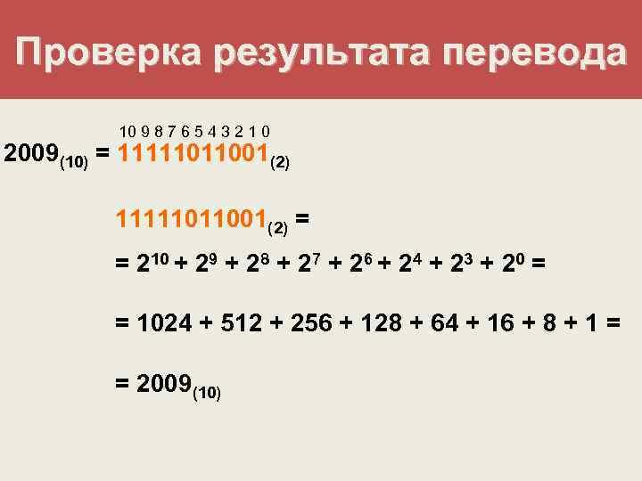 Проверка результата перевода  10 9 8 7 6 5 4 3 2 1