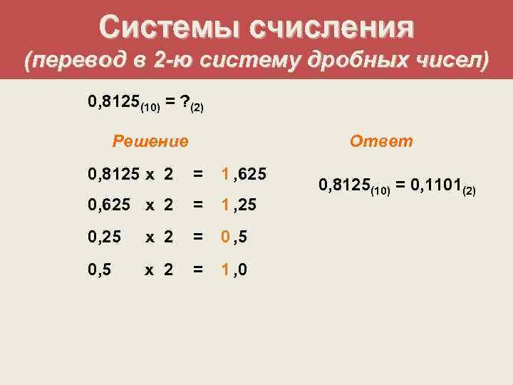 Системы счисления (перевод в 2 -ю систему дробных чисел) 0, 8125(10) = ?