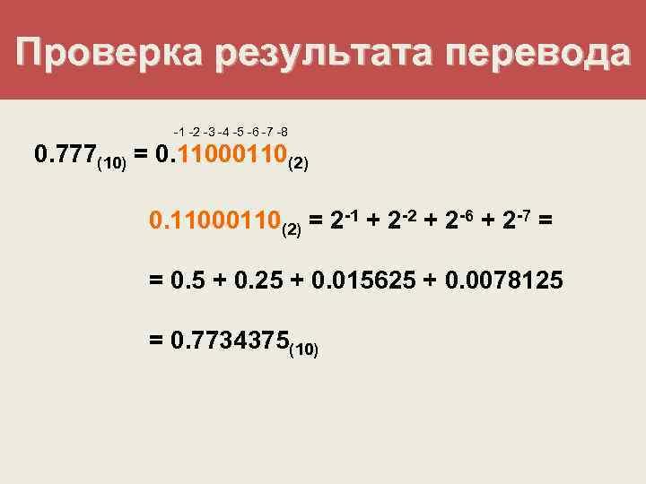 Проверка результата перевода   -1 -2 -3 -4 -5 -6 -7 -8 0.