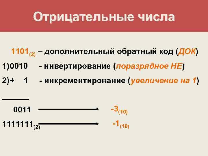 Отрицательные числа  1101(2) – дополнительный обратный код (ДОК)