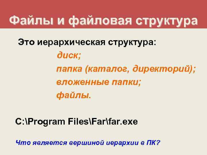 Файлы и файловая структура Это иерархическая структура:  диск;  папка (каталог, директорий);