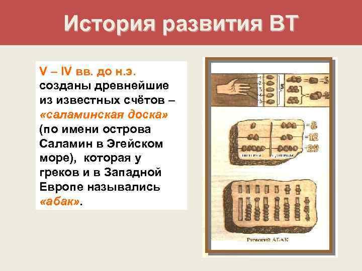 История развития ВТ V – IV вв. до н. э. созданы древнейшие
