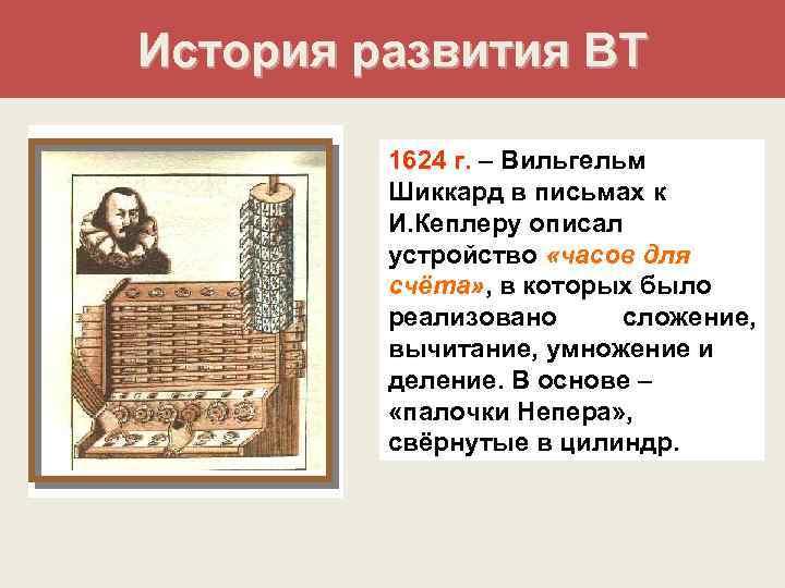 История развития ВТ  1624 г. – Вильгельм   Шиккард в письмах к