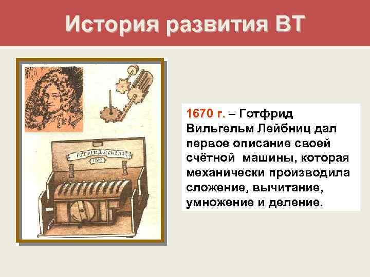 История развития ВТ  1670 г. – Готфрид   Вильгельм Лейбниц дал