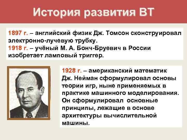 История развития ВТ 1897 г. – английский физик Дж. Томсон сконструировал электронно-лучевую