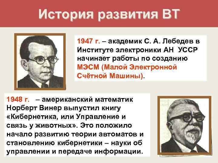 История развития ВТ   1947 г. – академик С. А. Лебедев
