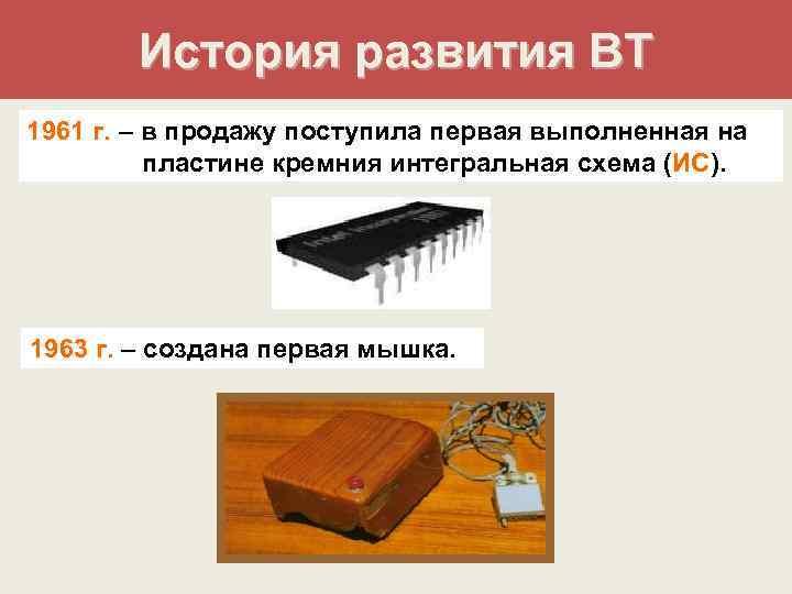 История развития ВТ 1961 г. – в продажу поступила первая выполненная на