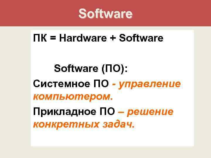 Software ПК = Hardware + Software (ПО): Системное ПО - управление компьютером.