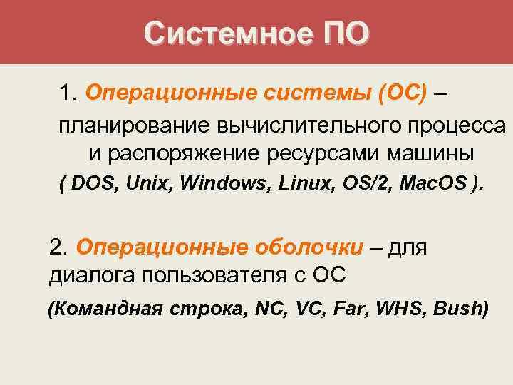 Системное ПО 1. Операционные системы (ОС) – планирование вычислительного процесса и
