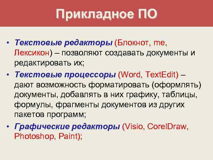 Прикладное ПО  • Текстовые редакторы (Блокнот, me,  Лексикон) – позволяют