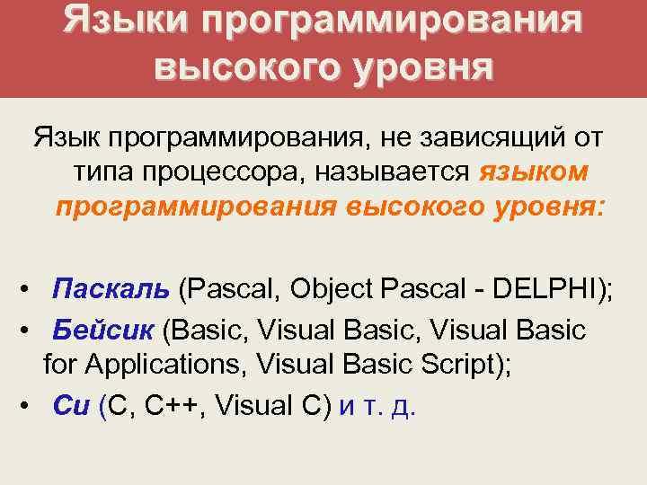 Языки программирования  высокого уровня Язык программирования, не зависящий от  типа