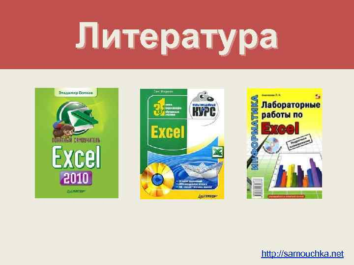 Литература   http: //samouchka. net