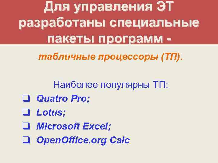 Для управления ЭТ разработаны специальные пакеты программ - табличные процессоры (ТП).