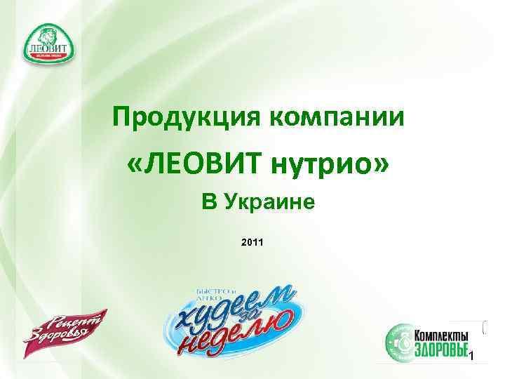 Продукция компании «ЛЕОВИТ нутрио»  В Украине   2011